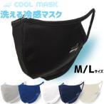 洗えるマスク 息がしやすい スポーツマスク 在庫あり 即日出荷 メンズ レディース Mサイズ Lサイズ UVカット メッシュ 冷感 夏用 ひんやり 黒 ブラック 白