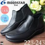 ムーンスター MoonStar 靴 eve レディース ブーツ EVE 265 ショートブーツ サイドゴア ローヒール 防水 ブラック 3E 日本製