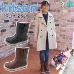 キットソン 防水 ブーツ キッズ ジュニア KSK-023 男の子 女の子 黒 ブラック 茶色 ブラウン ショートブーツ ペコスブーツ