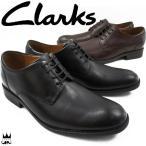 クラークス Clarks メンズ ビジネスシューズ 26121997 26119706 Truxton Plain 紳士靴 ビジネス フォーマル 就活 リクルート 冠婚葬祭 ドレス 黒 茶 防水