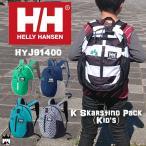 ヘリーハンセン HELLY HANSEN キッズ ジュニア リュック HYJ91400 男の子 女の子 スカルスティンパック 15L デイバック バックパック 遠足 通園 お出かけ