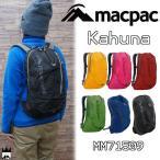 マックパック macpac メンズ レディース デイパック MM71509 カフーナ Kahuna 21L カフ18 リュック デイバック バックパック ナイロン 通勤