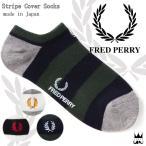 フレッドペリー FRED PERRY メンズ ソックス 靴下 F19800 アンクルソックス くるぶし丈 ショートソックス カバーソックス ストライプ しま ボーダー ローレル 黒