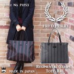 FRED PERRY バッグ カバン 正規品
