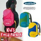 モンベル mont-bell 男の子 女の子 子ども キッズ チャイルド リュックサック 1123950 キッズフィールドパック 6 デイパック バックパック 6L