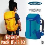 モンベル mont-bell キッズ リュックサック 10L 1123943 グラナイト パック Kid`s 10 トレッキングパック  男の子 女の子 子ども キッズ チャイルド