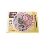 ふく富 八ちゃんラーメン 4食 九州 福岡 博多 お土産