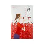 二鶴堂 博多の女 あまおう苺ミルク味 20個 九州 福岡 博多 お土産