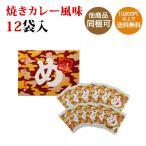 福太郎 辛子めんたい風味めんべい 焼きカレー風味 (2枚×12袋入り)  九州 福岡 博多 お土産