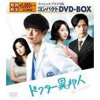 ドクター異邦人 スペシャルプライス版 コンパクトDVD-BOX [DVD] [2017]