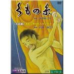 DVD くもの糸 -[完結編]浄土に救われたカンダタ-