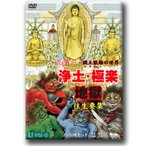 DVD 「浄土・極楽・地獄」 往生要集 欣求浄土の世界&穢土厭離の世界