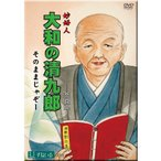DVD 妙好人「大和の清九郎 -そのままじゃぞー-」