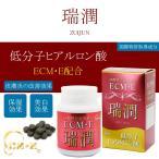 瑞潤 (ずいじゅん) 低分子 ヒアルロン酸 コラーゲン サプリメント エイジングケア ecm-e イーシーエムイー