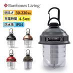 【新色追加】Barebones Living ベアボーンズリビング ビーコンライトLED 2.0 20230005 【国内正規品/ライト/ランタン/LED/アウトドア/キャンプ】