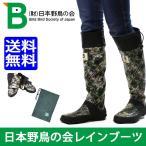 日本野鳥の会 バードウォッチング長靴/ カモ柄/ 折りたたみ レインブーツ