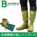 日本野鳥の会 バードウォッチング長靴/ メジロ/ 折りたたみ レインブーツ