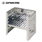 ショッピングキャプテンスタッグ キャプテンスタッグ CAPTAIN STAG カマド カマド スマートグリル B5型 (3段調節) UG-42 【BBQ】【GLIL】キャンプ BBQ