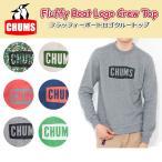 ショッピングチャムス チャムス chums  トップス メンズ Fluffy Boat Logo Crew Top フラッフィーボートロゴクルートップ 日本正規品 CH00-1050 【服】