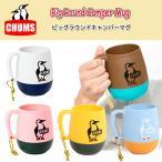 チャムス chums  マグカップ Big Round Camper Mug CH62-1047 日本正規品