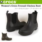 クロックス CROCS Women's Crocs Freesail Chelsea Boot フリーセイル チェルシー ブーツ レディース 204630