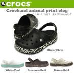 クロックス CROCS crocband animal print clog クロックバンド アニマル プリント クロッグ  / メンズ クロックス / レディース クロックス /...