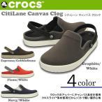 クロックス CROCS サンダル CitiLane Canvas Clog / crs16-016 / メンズ クロックス / レディース クロックス / 202832 【靴】