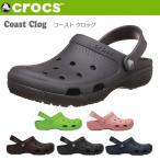 涼鞋 - クロックス CROCS Coast Clog コースト クロッグ 204151A/204151J 【靴】メンズ レディース サボ 普段使い オフィス 散歩 ゆったり サンダル