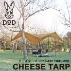 タープ ドッペルギャンガーアウトドア チーズタープ