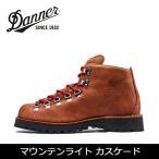 DANNER/ダナー MOUNTAIN LIGHT CASCADE マウンテンライト カスケード 【靴】 マウンテンブーツ トレッキングブーツ