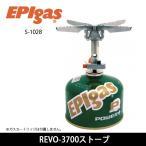 EPI イーピーアイ ストーブ REVO-3700 STOVE REVO-3700ストーブ S-1028 【BBQ】【GLIL】ストーブ アウトドア ガスストーブ キャンプ 登山