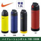 ショッピング水筒 NIKE/ナイキ THERMOS/サーモス コラボ 水筒 ハイドレーションジャグボトル 容量1.0L FHB-1000N ステンレス製 直飲み 熱中症
