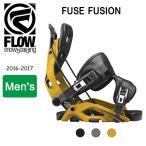 2017 FLOW フロー ビンディング FUSE FUSION 【ビンディング】メンズ