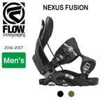 2017 FLOW フロー ビンディング NEXUS FUSION 【ビンディング】メンズ