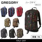 (旧ロゴ) GREGORY グレゴリー ハーフデイ HALF DAY 日本正規品 バックパック デイパック リュック アウトドア