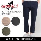 グラミチ GRAMICCI WEATHER NN-CROPPED PANTS ウェザーNNクロップドパンツ GMP-17S034 【服】 クロップドパンツ くるぶし丈 短丈