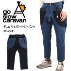 go slow caravan/ゴースローキャラバン パンツ デニム ワキポケイージーパンツ 380224 【服】ファッション アウトドア