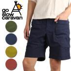 go slow caravan/ゴースローキャラバン パンツ ワキポケイージーショートパンツ 380231 【服】ファッション アウトドア