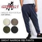 グラミチ GRAMICCI SWEAT NARROW RIB PANTS(スウェット ナローリブ パンツ) GUP-16F031 メンズ 【服】 ロングパンツ スウェット リブパンツ