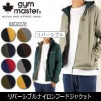 ジムマスター gym master リバーシブルナイロンフードジャケット G602378 【服】 ジャケット 上着 アウター フード付 薄手