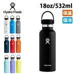 Hydro Flask ハイドロフラスク 18 oz Standard Mouth HYDRATION (532ml) 5089013 【雑貨】【BTLE】 ボトル 水筒