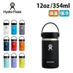 Hydro Flask ハイドロフラスク 12 oz Wide Mouth HYDRATION (354ml) 5089021 【雑貨】【BTLE】 ボトル 水筒