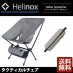 日本正規品 送料無料 ヘリノックス HELINOX タクティカルチェア フォリッジ 【FUNI】【CHER】