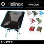 ヘリノックス HELINOX ヘリノックス チェアワン 日本正規品 椅子 チェア アウトドア フェス 軽量