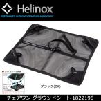 Helinox ヘリノックス チェア用シート チェアワン グラウンドシート 1822196 【FUNI】【CHER】