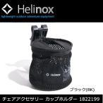 HELINOX ヘリノックス カップホルダー 1822199 【キャンプ/チェアアクセサリー/ドリンクホルダー/日本正規品】【メール便・代引き不可】