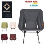 ヘリノックス HELINOX チェア Chair Home XL ホームチェア XL  19750017 【FUNI】【CHER】