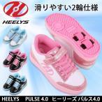 ショッピングローラーシューズ ヒーリーズ HEELYS パルス4 PULSE4.0 2輪 HES10157/10158/10159/10160 【靴】日本正規品 ローラー シューズ スニーカー 二輪 ストリート 靴 キッズ 子供