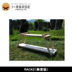 i-Rbase アイアールベース ラック RACK2(無塗装) 【FUNI】【FZAK】アウトドア キャンプ 国産桧 国産杉 奥出雲 国産