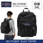 ジャンスポーツ jansport BIG STUDENT(ビッグステューデント) BLACK  TDN7008 【カバン】 リュック バックパック デイパック